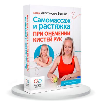 Самомассаж и растяжка при онемении кистей рук - Александра Бонина