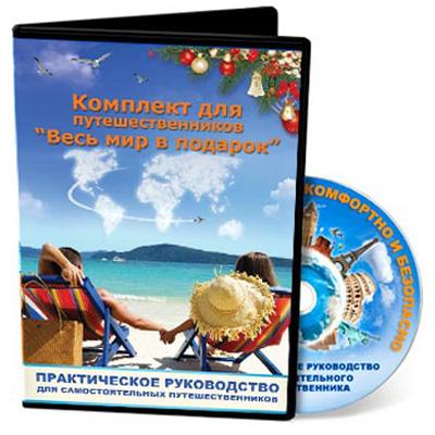 Комплект для путешественников «Весь мир в подарок» от Юрия Федорова