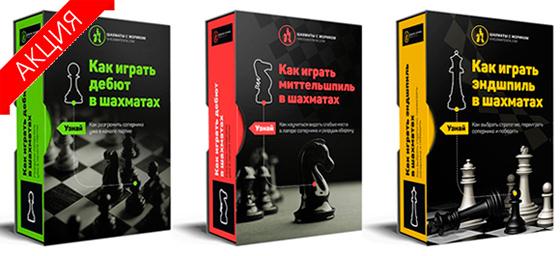 Сборник шахматных видеокурсов дебют, миттельшпиль, эндшпиль со скидкой
