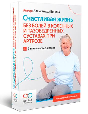 Счастливая жизнь без болей в коленных и тазобедренных суставах при артрозе - мастер класс Александры Бониной
