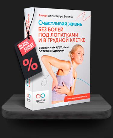 Счастливая жизнь без болей под лопатками и в грудной клетке - Александра Бонина скидка
