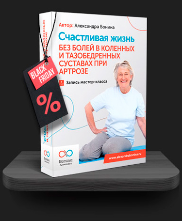 Счастливая жизнь без болей в коленных и тазобедренных суставах при артрозе - Александра Бонина скидка
