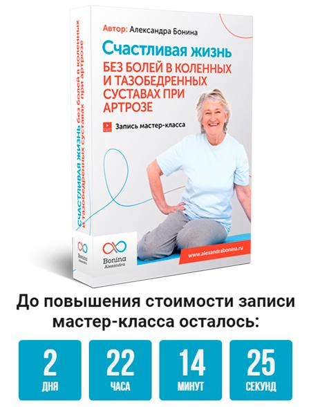 Счастливая жизнь при артрозе - Александра Бонина со скидкой