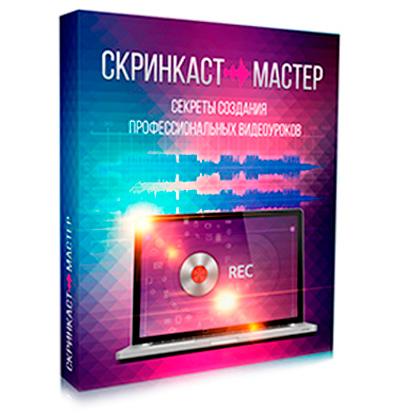 Видеокурс Скринкаст-мастер скачать Артем Лукьянов