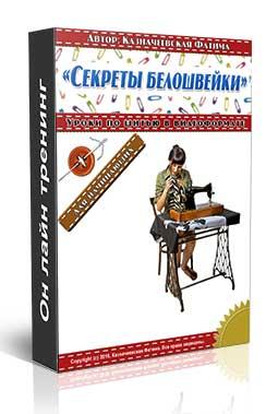 Видео-тренинг Секреты Белошвейки