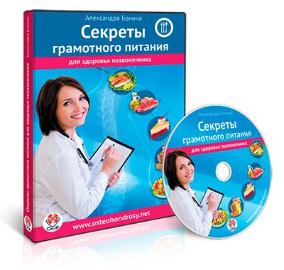 Секреты грамотного питания для здоровья позвоночника и суставов - Александра Бонина