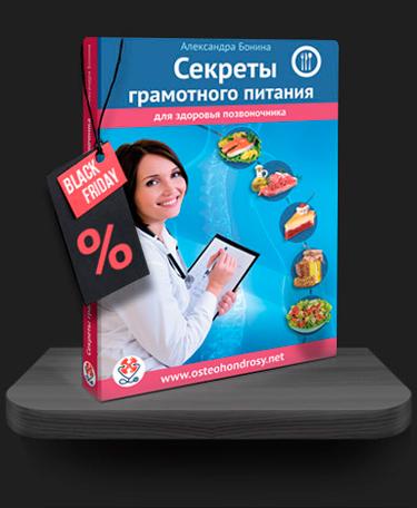 Семинар Секреты грамотного питания для здоровья позвоночника и суставов - Александра Бонина скидка