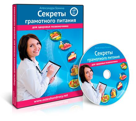 Семинар Секреты грамотного питания для здоровья позвоночника. Александра Бонина