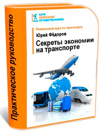 Секреты экономии на любом виде транспорта - Юрий Федоров