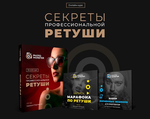 Получить видеокурс «Секреты профессиональной ретуши» Евгения Карташова со скидкой