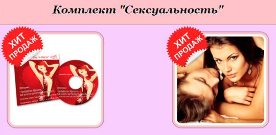 Новогодний комплект Сексуальность - курсы Юлии Щедровой