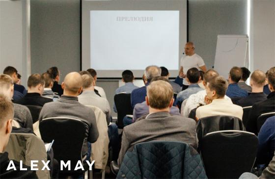 Живой семинар для мужчин «Элита» Алекса Мэя