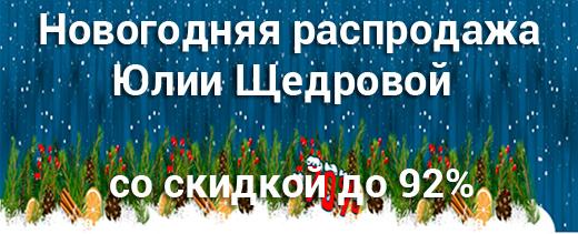 Курсы Юлии Щедровой со скидкой
