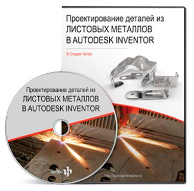 Видеокурс Листовые металлы в Autodesk Inventor - Дмитрий Зиновьев
