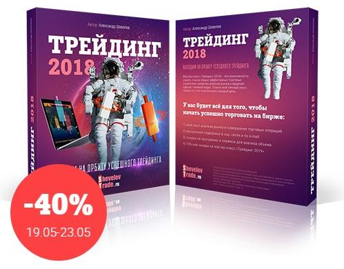 Александр Шевелев - скидка на мастер-класс Трейдинг 2018