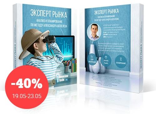 Александр Шевелев - скидка на видеокурс Эксперт рынка