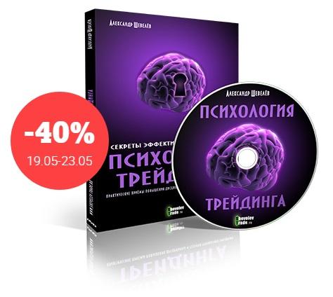 Александр Шевелев - скидка на видеокурс Психология Трейдингa