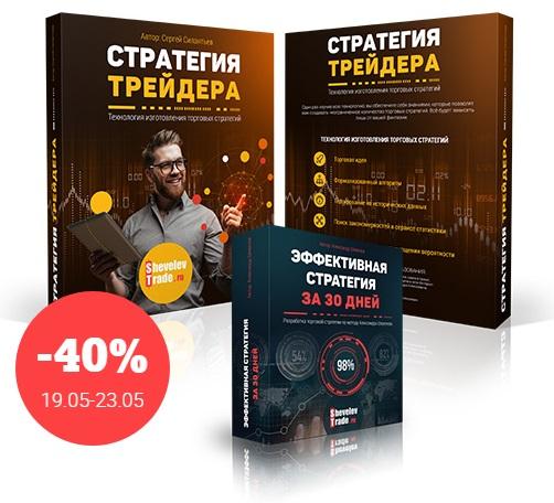 Александр Шевелев - скидка на видеокурс Стратегия трейдера