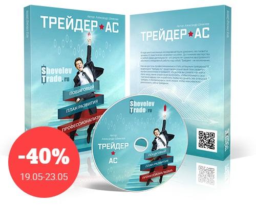 Александр Шевелев - скидка на видеокурс Трейдер-Ас