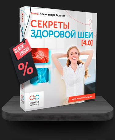 Онлайн-программа Секреты здоровой шеи 4.0 - Александра Бонина скидка