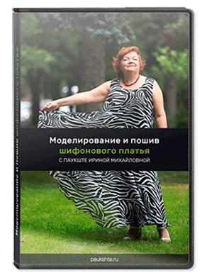 Видеокурс Моделирование и пошив шифонового платья - Ирина Паукште скидка