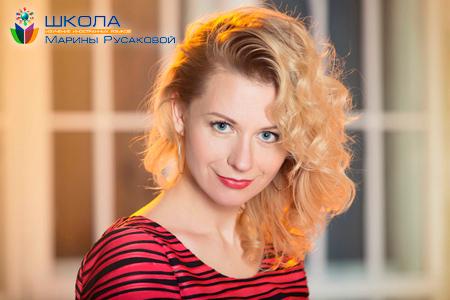 Пройти обучение в Школе Марины Русаковой