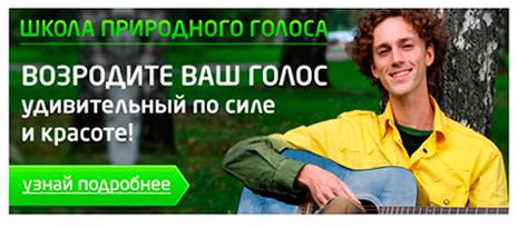 курсы Кирилла Плешакова-Качалина по возрождению природного голоса