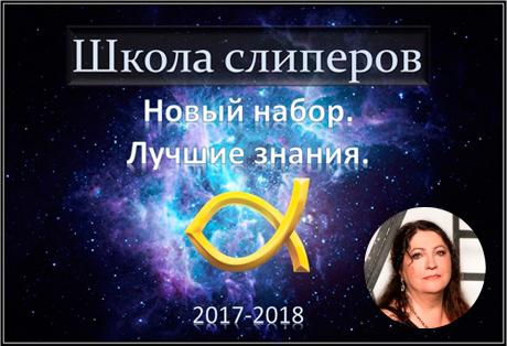 Школа Слиперов Ирины Белозерской - набор 2017-2018