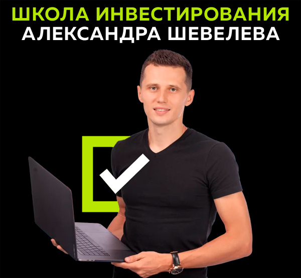 Школа Инвестирования Александра Шевелева 2021 со скидкой!
