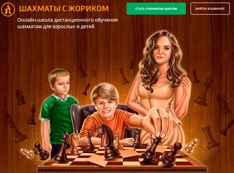 Школа Шахмат «Шахматы с Жориком»