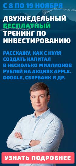 Бесплатный тренинг по инвестированию Федора Сидорова!