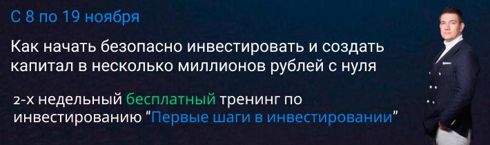 Первые шаги в инвестировании - бесплатный тренинг Федора Сидорова
