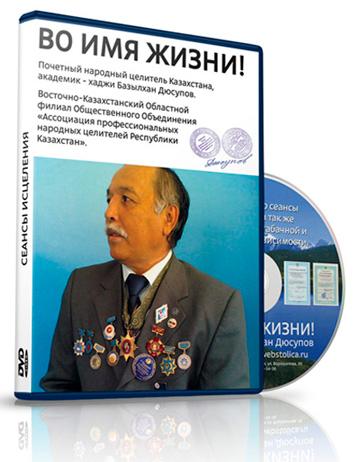Посмотреть диск Хаджи Базылхана Дюсупова «Во Имя Жизни»