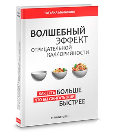 Татьяна Малахова скачать книгу