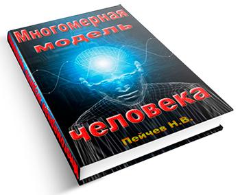 Скачать книгу Многомерная модель человека - Николай Пейчев