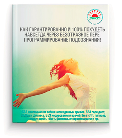 Скачать книгу Дмитрия Порадова Как похудеть навсегда