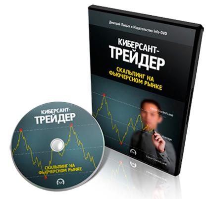 Видеокурс Дмитрия Лысых «Киберсант-трейдер. Скальпинг на фьючерсном рынке» со скидкой 2630 рублей