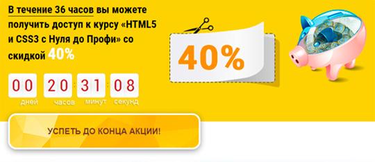 Андрей Бернацкий - видеокурс HTML5 и CSS3 с Нуля до Профи