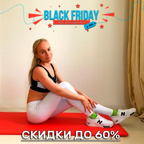 Скидка на видео, упражнения и программы Александры Бониной