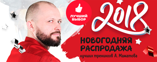 Тренинги Алексея Маматова со скидкой