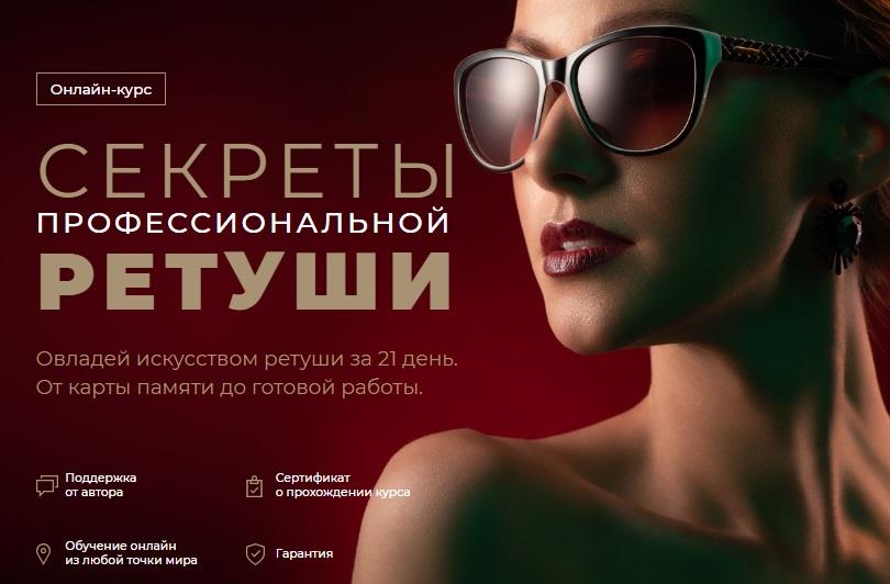 Получить скидку на видеокурс Евгения Карташова - Секреты профессиональной ретуши