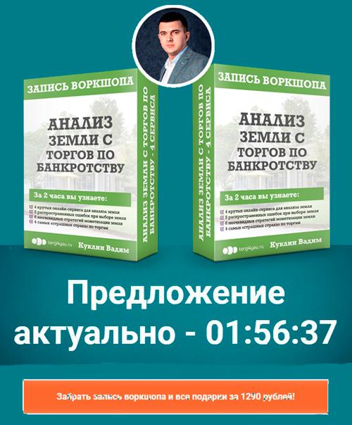 Воркшоп Вадима Куклина по работе с землей на торгах по банкротству