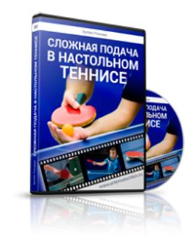 Сложная подача в настольном теннисе - Артем Уточкин
