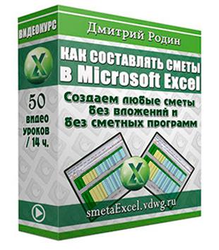 Видеокурс Как составлять сметы в Microsoft Excel