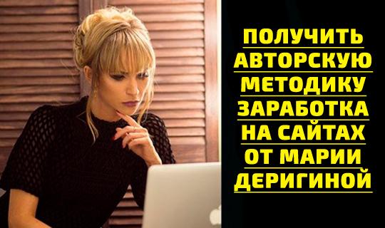 Смотреть видео доходные сайты Марии Деригиной