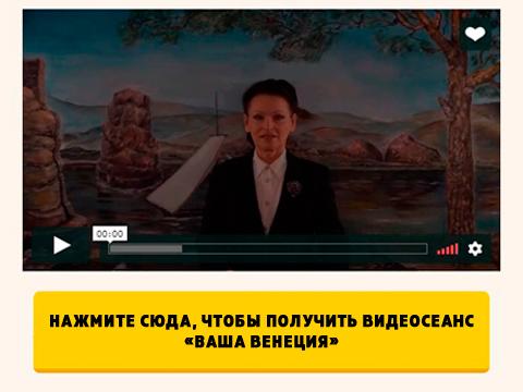 Смотреть видео-сеанс «Ваша Венеция»