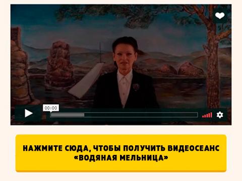 Смотреть видео-сеанс «Водяная мельница»