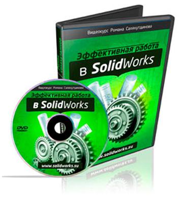 Видеокурс Эффективная Работа в SolidWorks