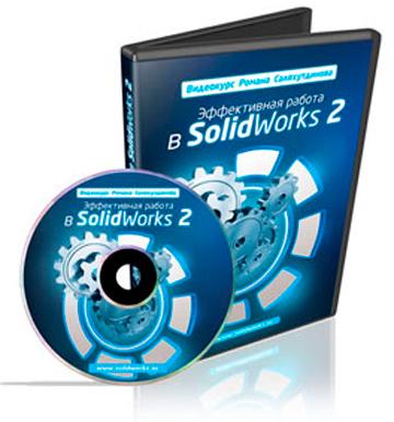 Видеокурс Эффективная Работа в SolidWorks 2