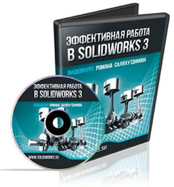 Видеокурс Эффективная Работа в SolidWorks 3